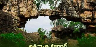 Natural Arch Silathoranam