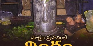Srikakulam Srimukhalingam Temple