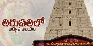 Must visit temple in Tirupathi