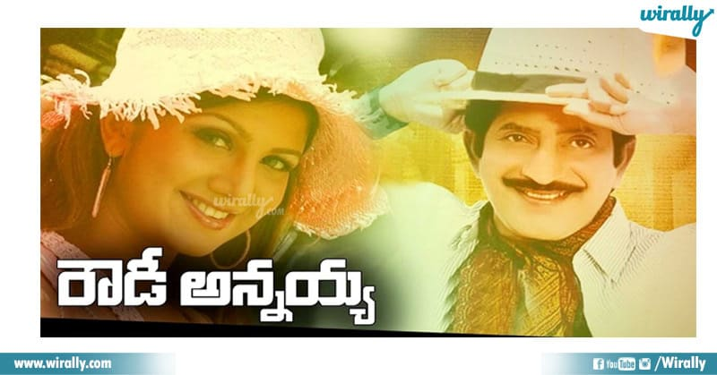 telugu movies with Rowdy Title