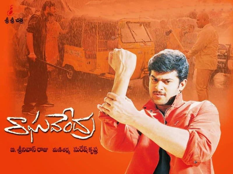 rabhas Raghavendra Movie Poster