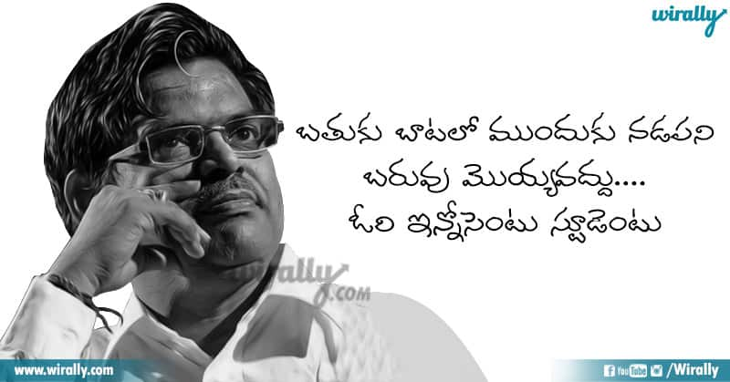This Song Written By Sirivennela Makes Us Learn That Marks Are Just A Number
