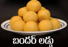 Special story on Bandar Laddu
