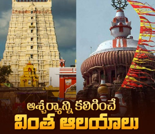 Ancient history of these temples