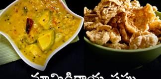 Side Snacks For Mamidikaya Pappu