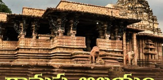 Sculptures Of Ramappa Temple
