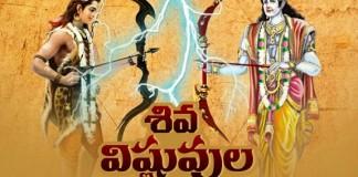 Interesting Facts Shiva Dhanussu