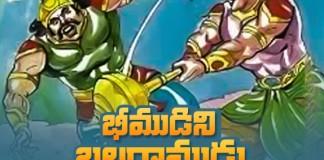 Balarama Wanted To Kill Bheema