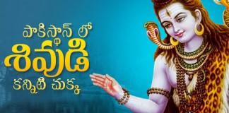 Hindu Temple Katas Raj