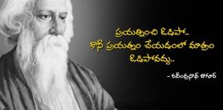 rabindranath tagore-thumbnail-web