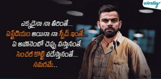 Telugu Song Lyrics Are Compared To Our Indian Cricketers