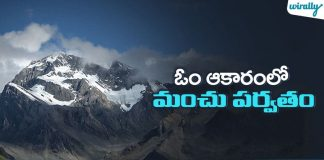 Ommkaram Lo Manchu Parvatham