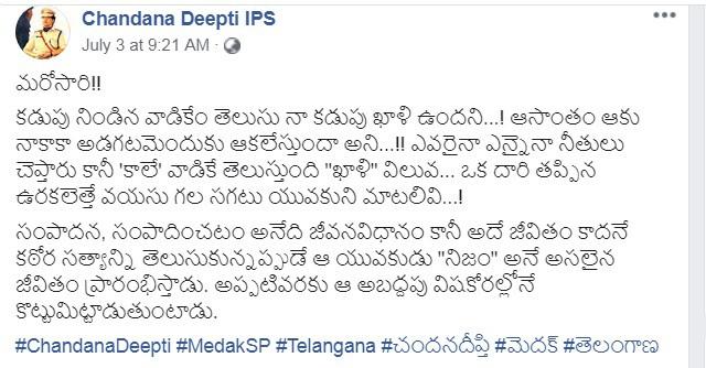 chandana deepthi