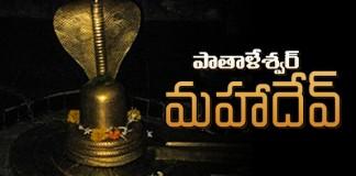 pathaleshwaa mahadev