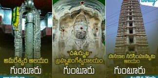 List Of The Most Famous Temples In Guntur