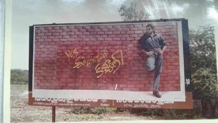 Pawan Kalyan's Rare First Wall Poster For His First Movie Akkada Ammayi Ikkada Abbayi