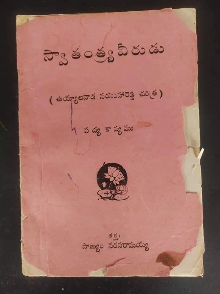 Uyyalawada Narasimha Reddy