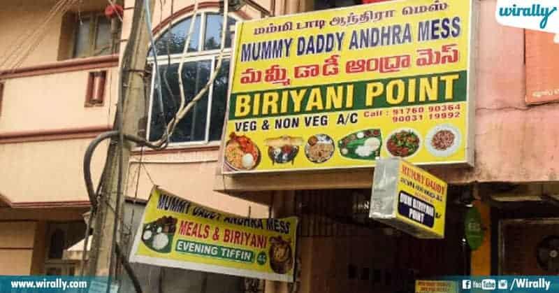 Mummy Daddy Andhra Mess