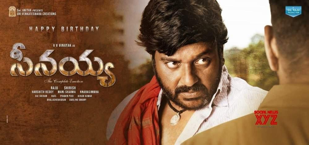 8. Seenayya Movie Poster