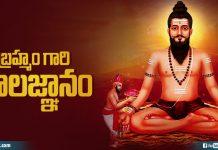Brahmam Gari Kalagnanam