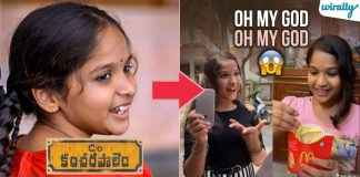 Here Is How Bhargav & Co Kancharapalem Cutie Nithya Omg...omg Videos Going Viral On Internet