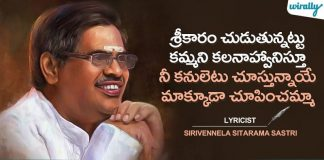 Sirivennala Seetha Rama Sastry