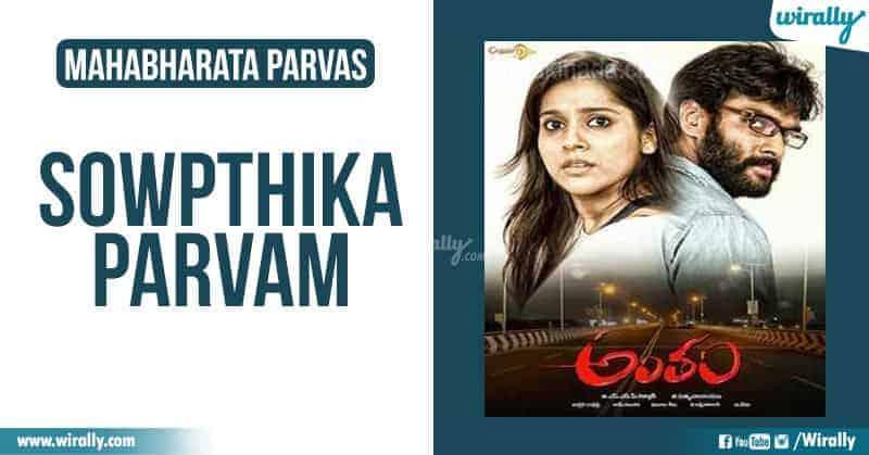 Sowpthika Parvam