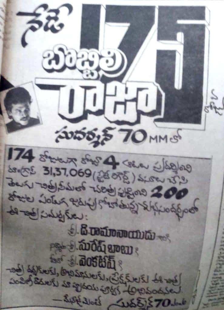 Bobilli Raja Movie 175 Days Paper Cutting