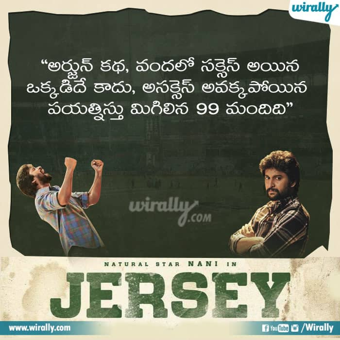 Jersery Movie Dailouges