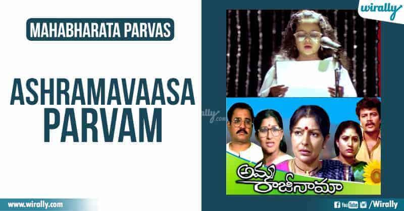 Ashramavaasa Parvam