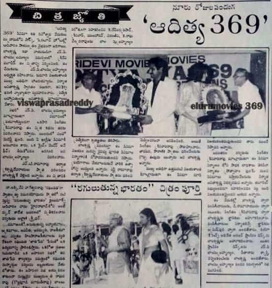 Aditya 369 Movie 100 Days Paper Cutting