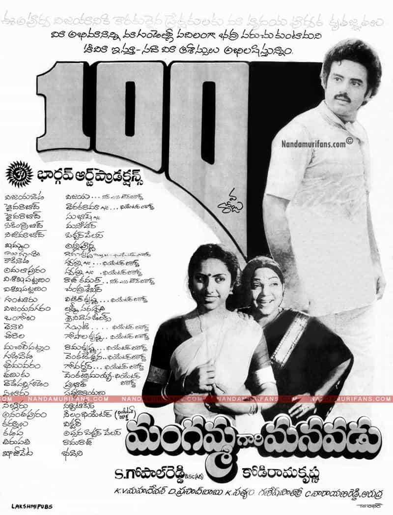 Mangamma Gari Manavadu Movie 100 Days Paper Cutting