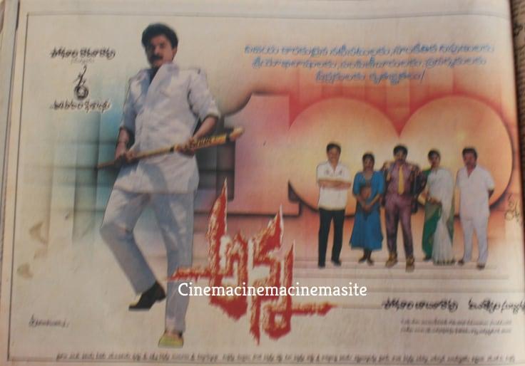 Rajasekhar Anna Movie 100 Days Paper Cutting
