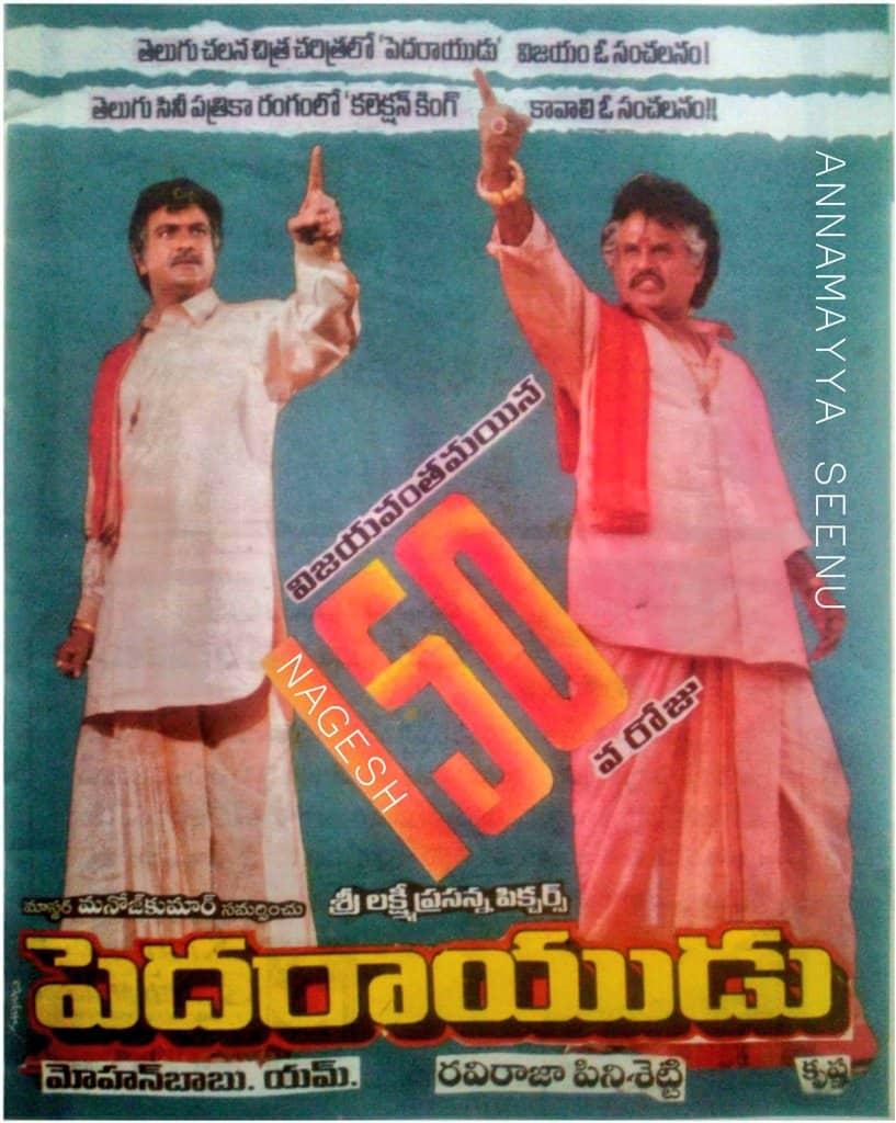 Pedaryudu Movie 100 Days Paper Cutting