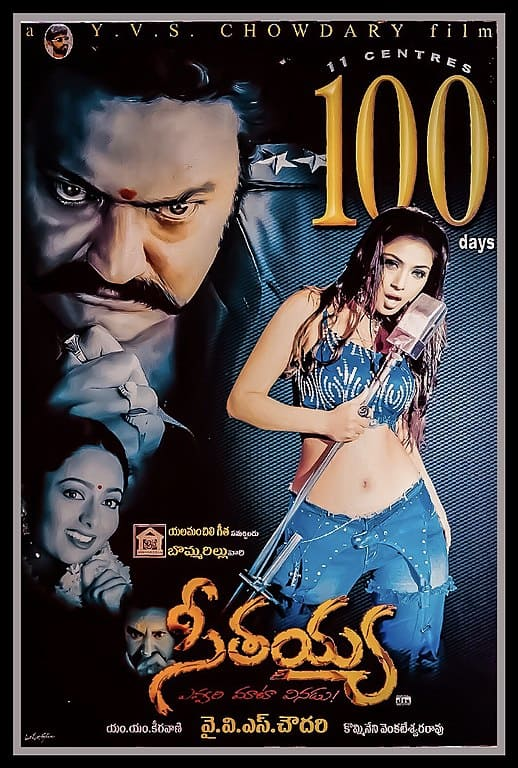 Seethaiah Movie 100 Days Paper Cutting