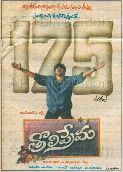 Tholiprema Movie 175 Days Paper Cutting