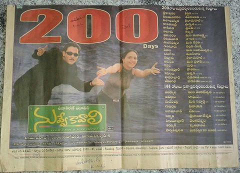 Nuvve Kavali Movie 200 Days Paper Cutting