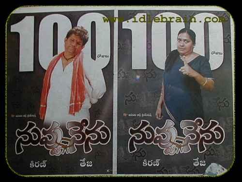 Nuvvu Nenu Movie 100 Days Paper Cutting