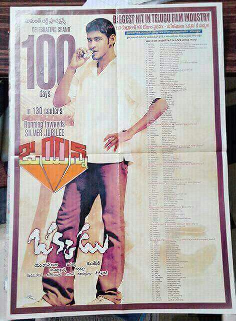 Okkadu Movie 100 Days Paper Cutting
