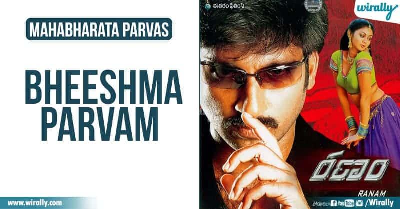Bheeshma Parvam