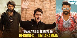 Telugu Teasers Cuts