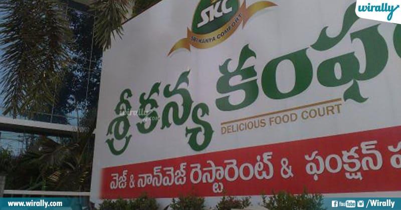 4 Sri Kanya
