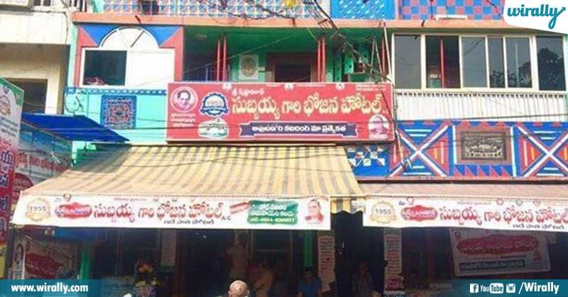 5 Subbaya Gari Hotel