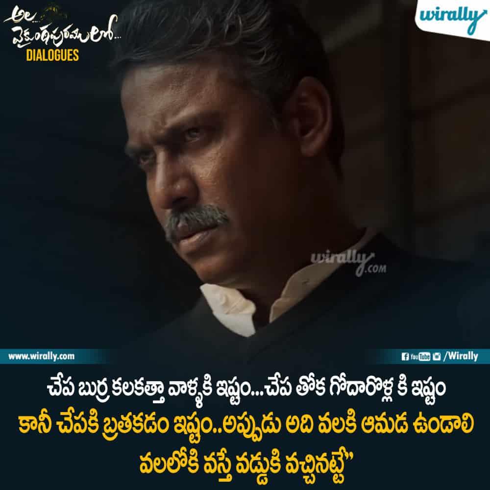 10ala Vaikunthapurramloo Movie Dialogues