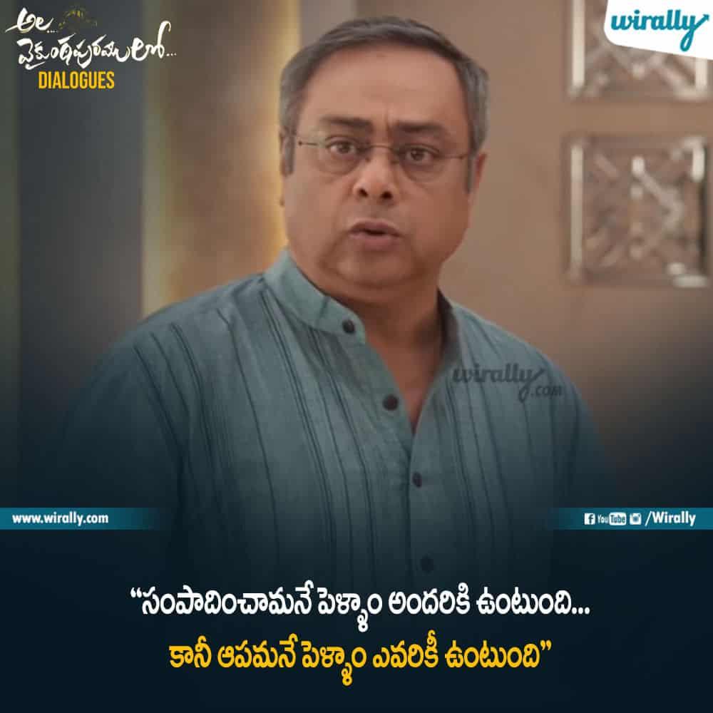 11ala Vaikunthapurramloo Movie Dialogues