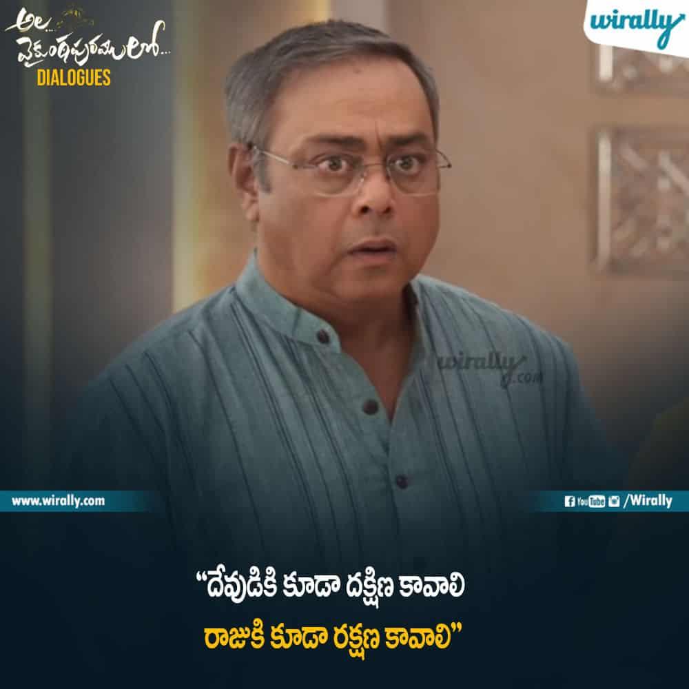 13ala Vaikunthapurramloo Movie Dialogues