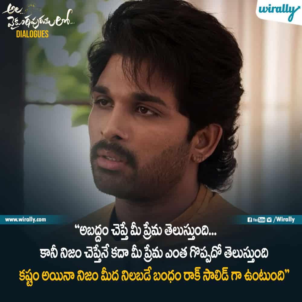 14ala Vaikunthapurramloo Movie Dialogues
