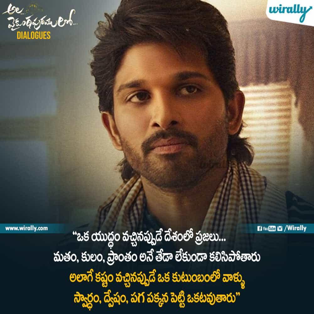 16ala Vaikunthapurramloo Movie Dialogues