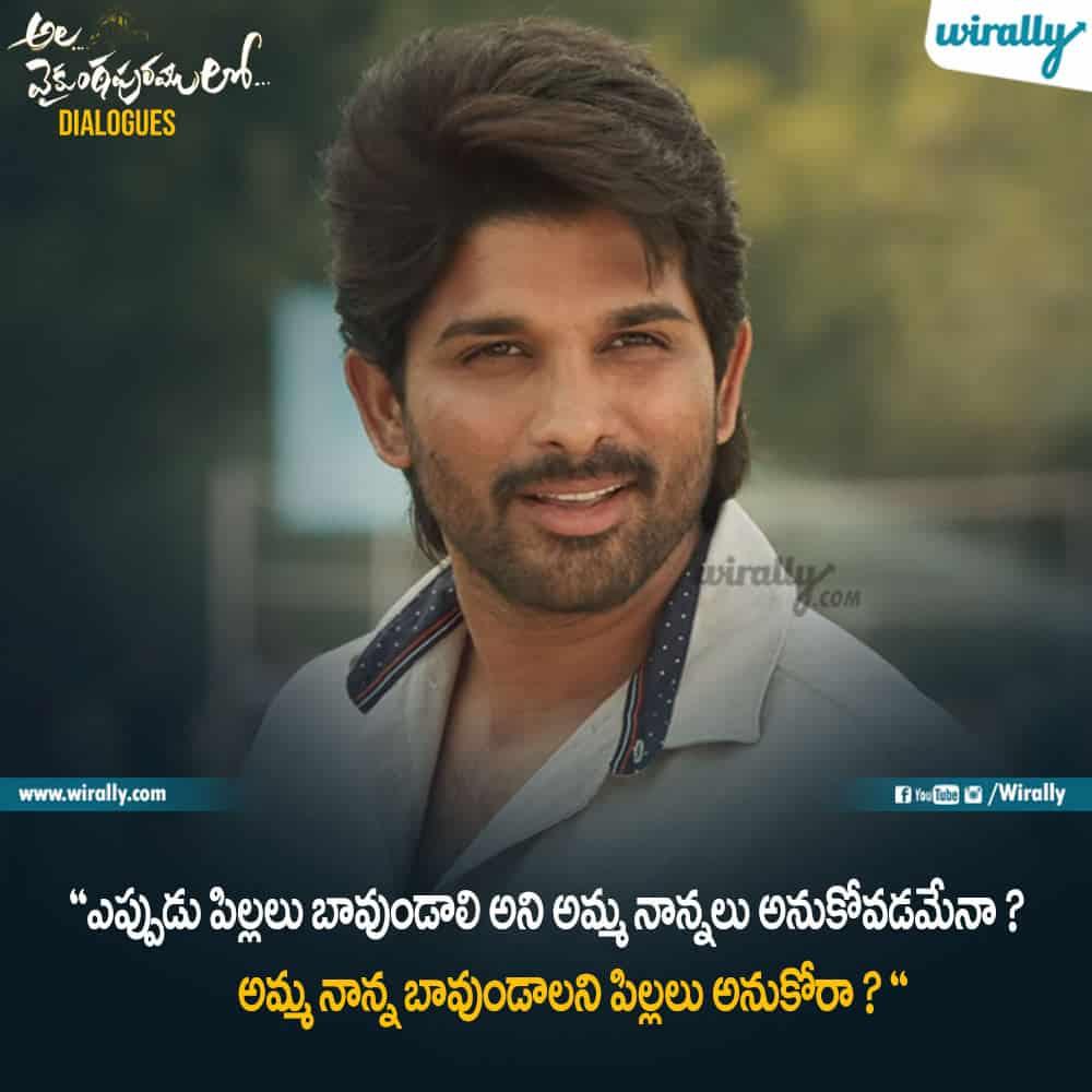 18ala Vaikunthapurramloo Movie Dialogues