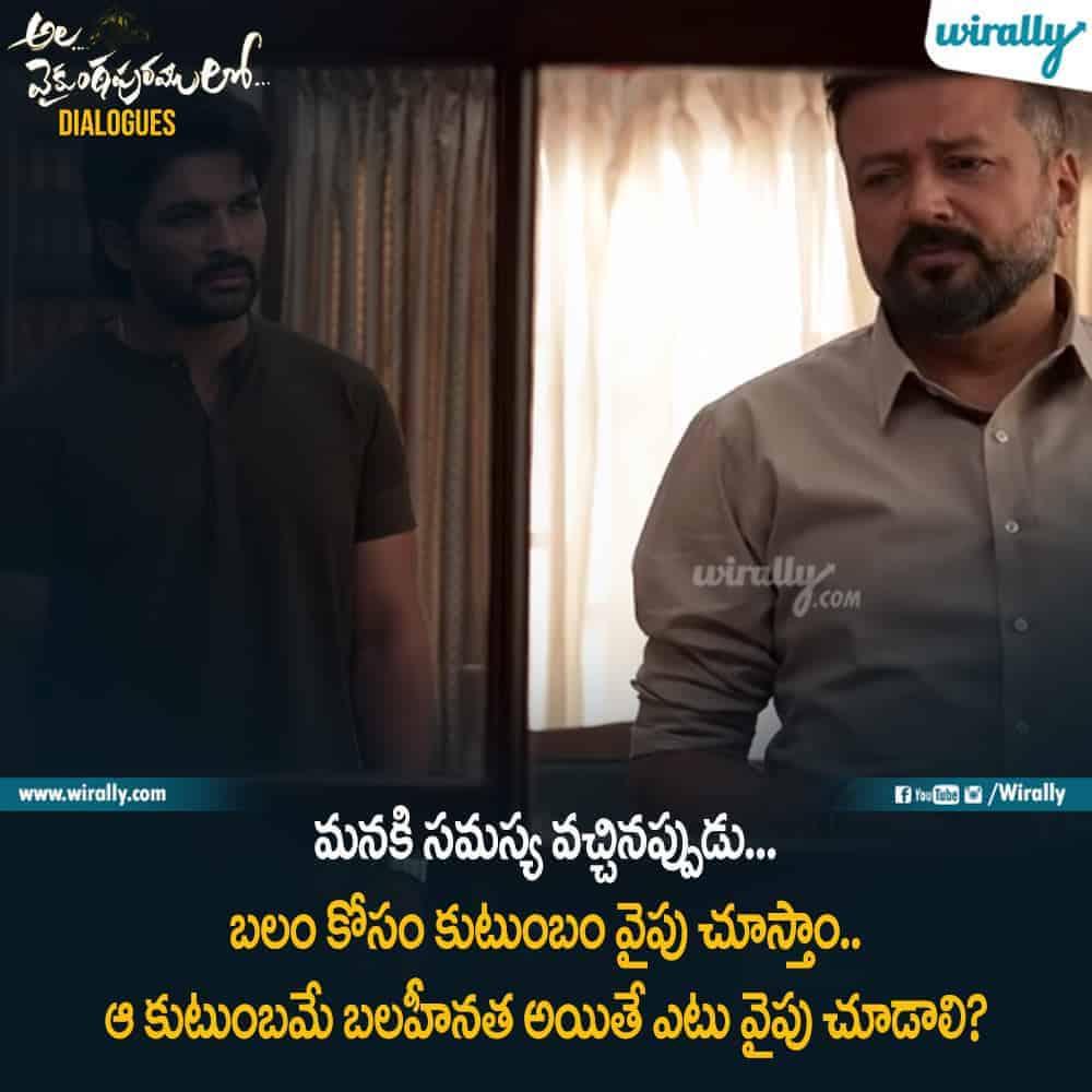 19ala Vaikunthapurramloo Movie Dialogues